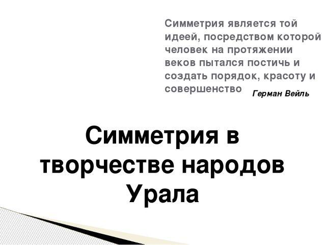Симметрия в творчестве народов Урала Симметрия является той идеей, посредство...