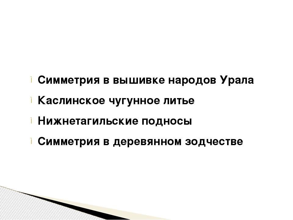 Симметрия в вышивке народов Урала Каслинское чугунное литье Нижнетагильские п...