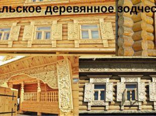 Уральское деревянное зодчество Уральское деревянное зодчество