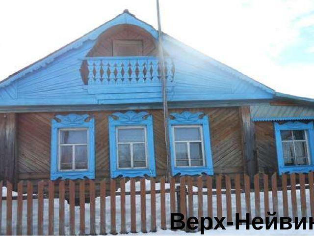 Верх-Нейвинский