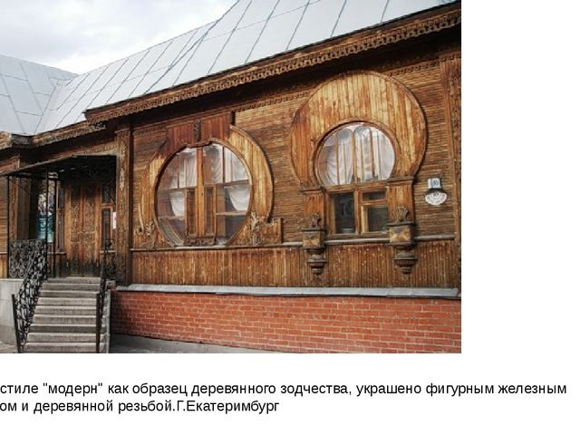 """Здание в стиле """"модерн"""" как образец деревянного зодчества, украшено фигурным..."""