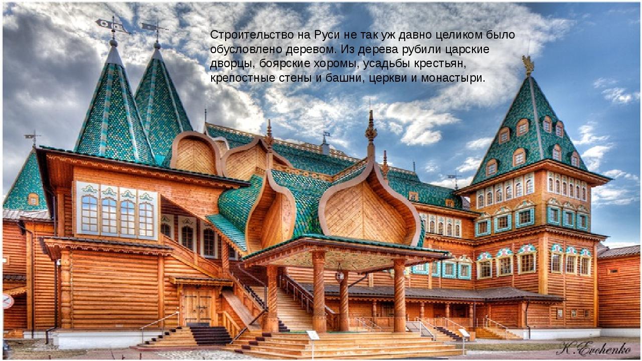 Строительство на Руси не так уж давно целиком было обусловлено деревом. Из де...