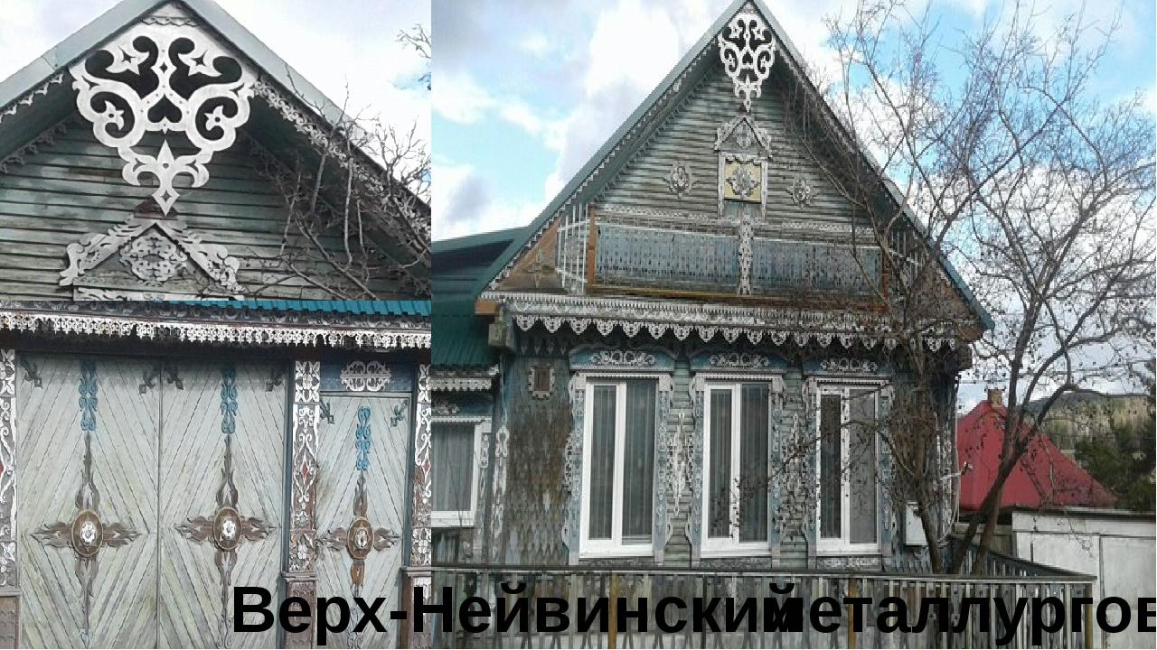металлургов Верх-Нейвинский