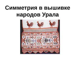 Симметрия в вышивке народов Урала