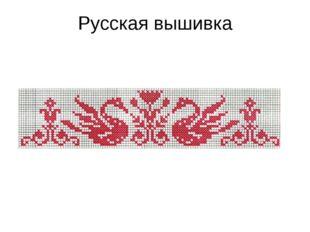 Русская вышивка Русская вышивка простой крест, болгарский крест и тамбур