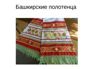 Башкирские полотенца В башкирской вышивке используется тамбурный шов в сочета
