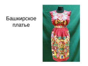 Башкирское платье