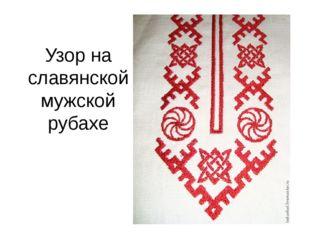 Узор на славянской мужской рубахе
