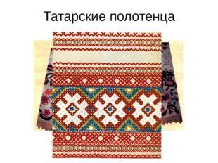 Татарские полотенца В татарской вышивке используется в основном тамбурный шов