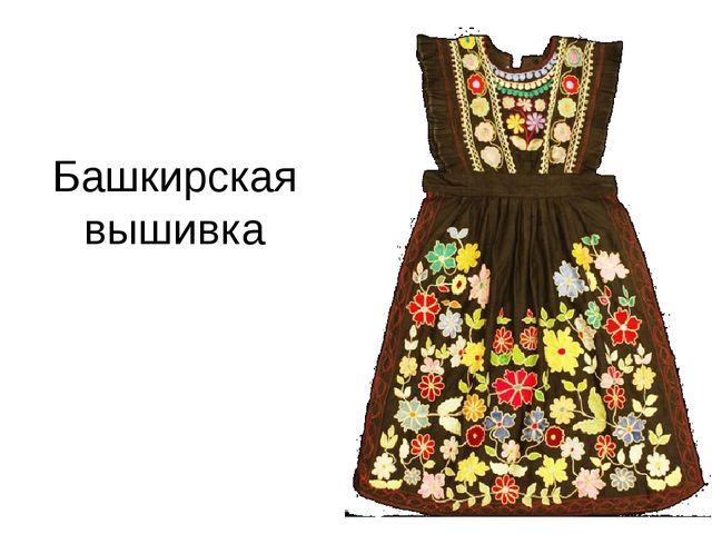 Башкирская вышивка