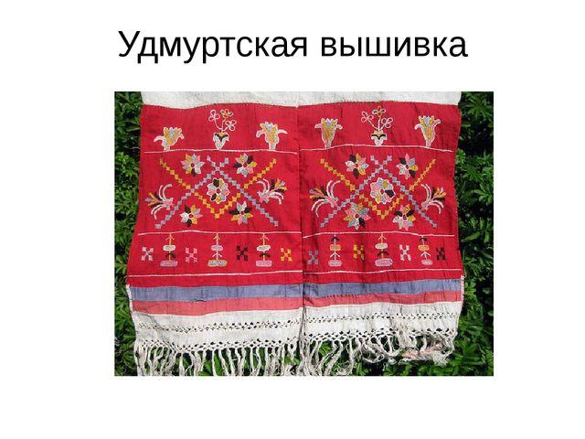 Удмуртская вышивка