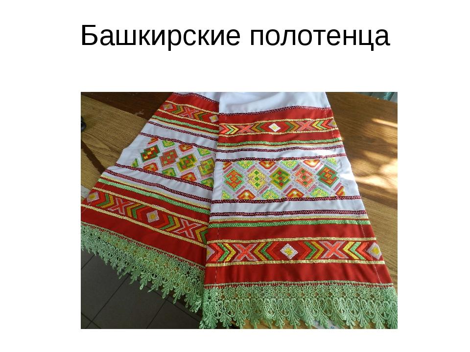 Башкирские полотенца В башкирской вышивке используется тамбурный шов в сочета...