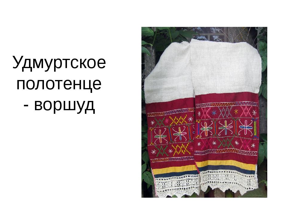Удмуртское полотенце - воршуд