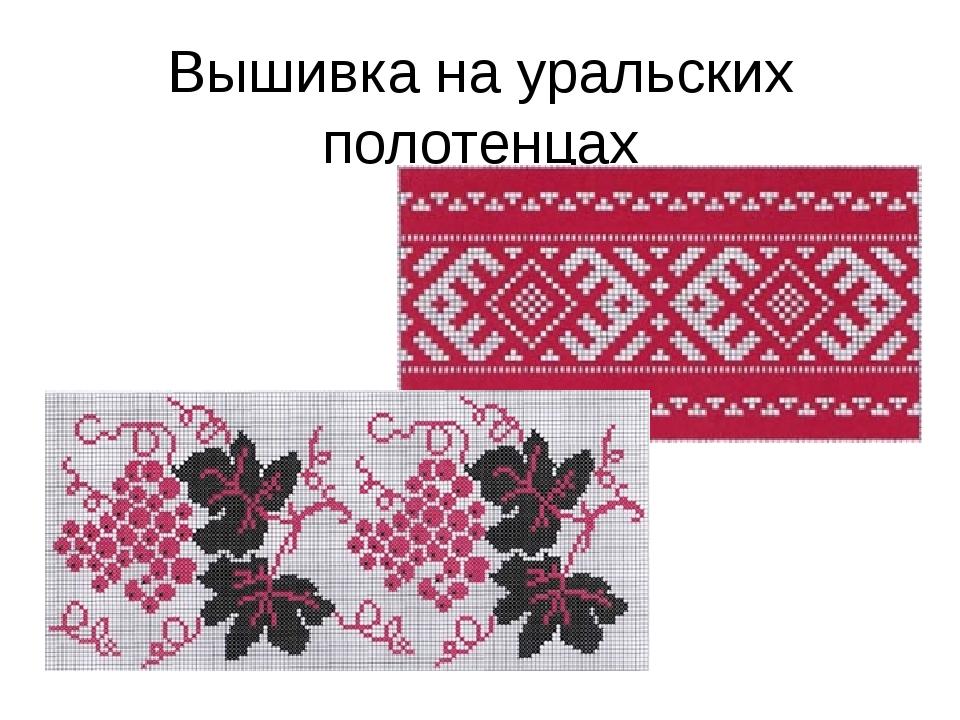 Вышивка на уральских полотенцах