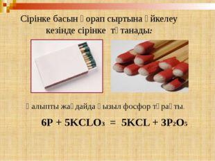 Фосфорды алу: Ca3 (PO4)2 + 5C + 3SiO2 = 3CaSiO3 + 2P + 5CO↑