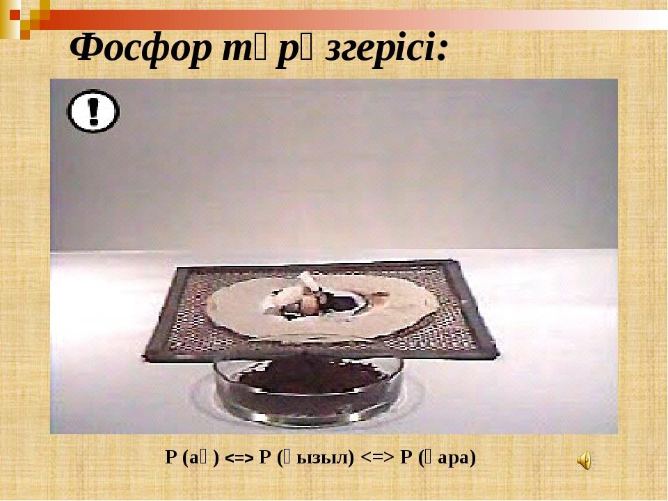 Фосфор түрөзгерісі: Р (ақ)  Р (қызыл)  Р (қара)