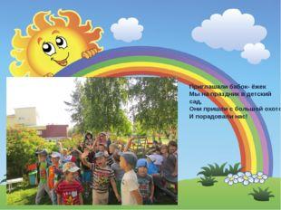 Приглашали бабок- ёжек Мы на праздник в детский сад, Они пришли с большой охо