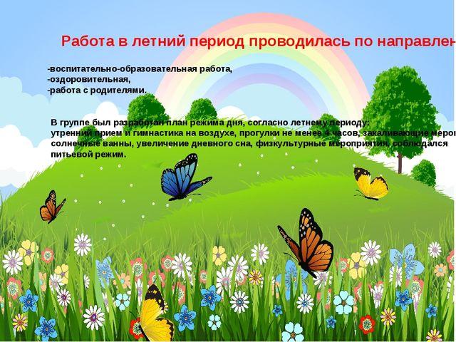Работа в летний период проводилась по направлениям: -воспитательно-образовате...