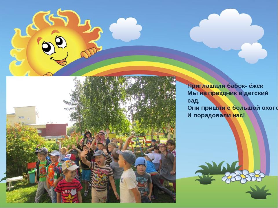 Приглашали бабок- ёжек Мы на праздник в детский сад, Они пришли с большой охо...