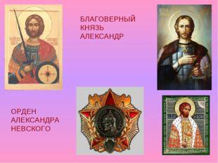 ОРДЕН АЛЕКСАНДРА НЕВСКОГО БЛАГОВЕРНЫЙ КНЯЗЬ АЛЕКСАНДР
