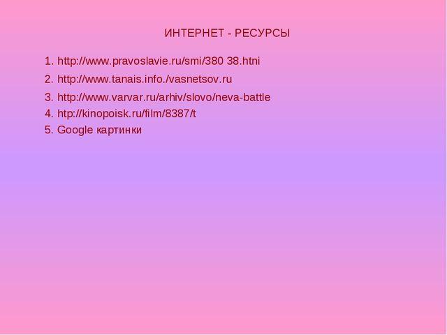 ИНТЕРНЕТ - РЕСУРСЫ 1. http://www.pravoslavie.ru/smi/380 38.htni 2. http://www...