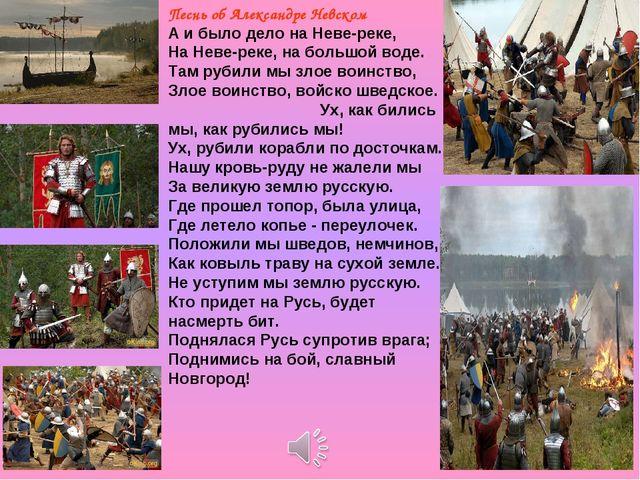 Песнь об Александре Невском А и было дело на Неве-реке, На Неве-реке, на боль...