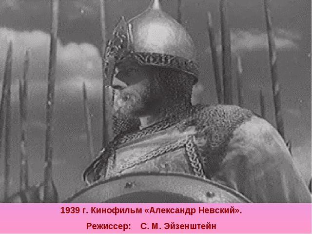 1939 г. Кинофильм «Александр Невский». Режиссер: С. М. Эйзенштейн