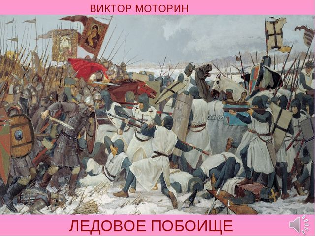 ЛЕДОВОЕ ПОБОИЩЕ ВИКТОР МОТОРИН