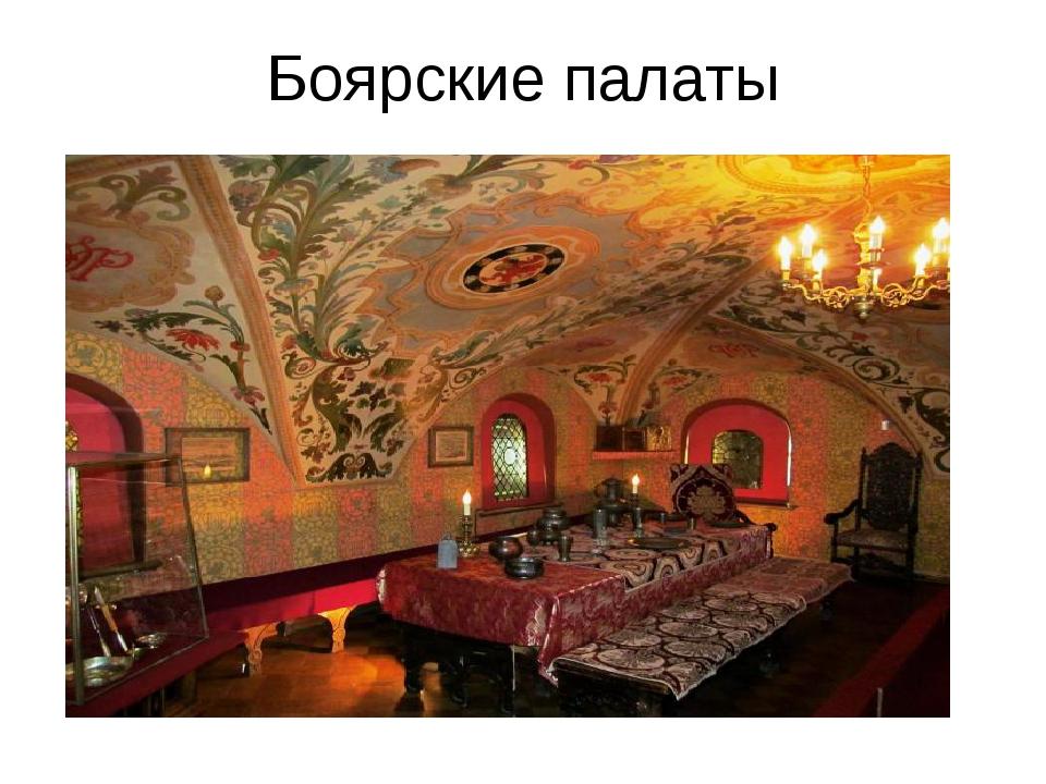 Боярские палаты