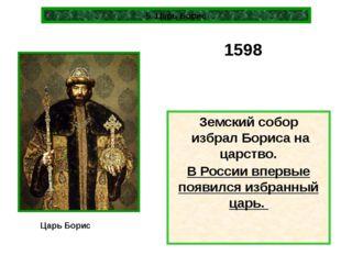 Земский собор избрал Бориса на царство. В России впервые появился избранный ц