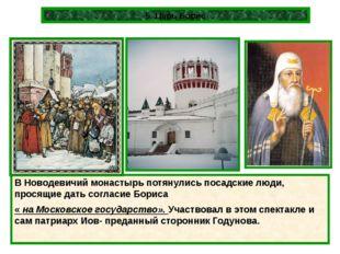 5. Царь Борис В Новодевичий монастырь потянулись посадские люди, просящие дат