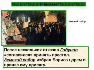 5. Царь Борис Земский собор После нескольких отказов Годунов «согласился» при