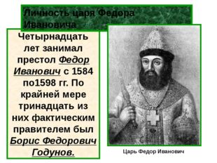 Четырнадцать лет занимал престол Федор Иванович с 1584 по1598 гг. По крайней