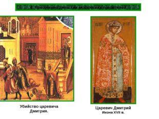 Убийство царевича Дмитрия. 4. Пресечение династии московских правителей Царев