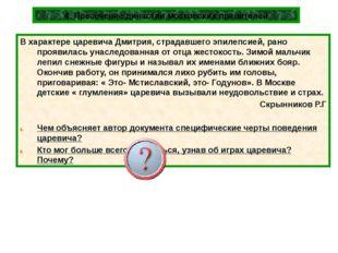 В характере царевича Дмитрия, страдавшего эпилепсией, рано проявилась унаслед