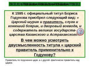 К 1595 г. официальный титул Бориса Годунова приобрел следующий вид: « Царский
