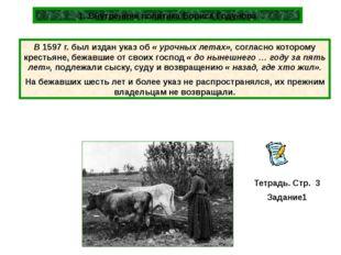 1. Внутренняя политика Бориса Годунова В 1597 г. был издан указ об « урочных