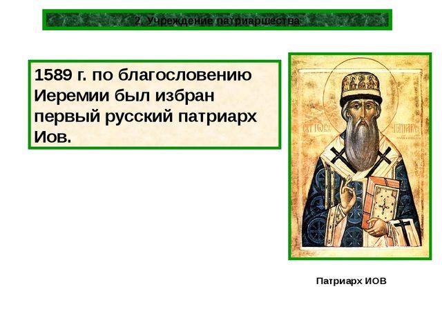 1589 г. по благословению Иеремии был избран первый русский патриарх Иов. Патр...