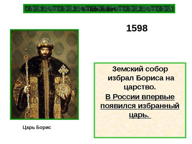 Земский собор избрал Бориса на царство. В России впервые появился избранный ц...