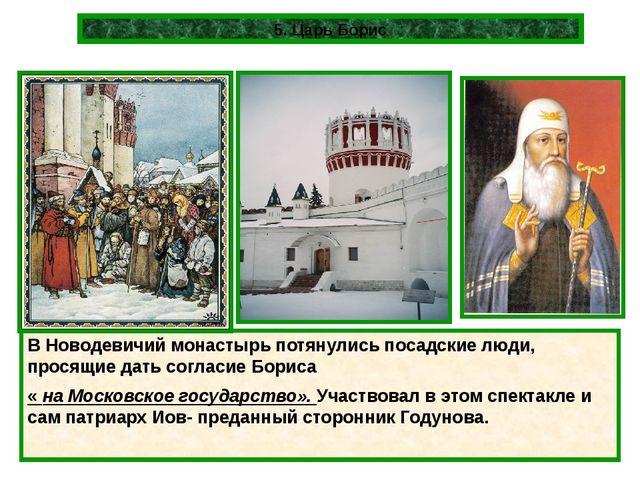 5. Царь Борис В Новодевичий монастырь потянулись посадские люди, просящие дат...