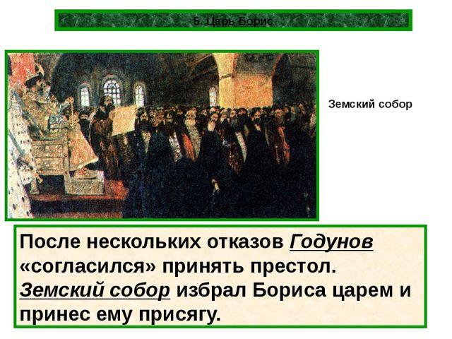 5. Царь Борис Земский собор После нескольких отказов Годунов «согласился» при...