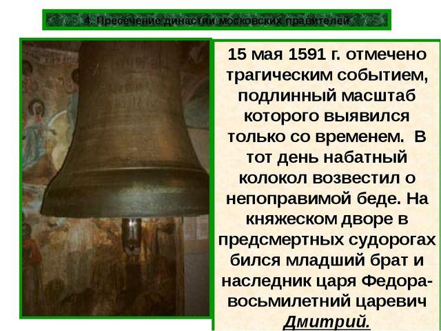 4. Пресечение династии московских правителей Сразу же после смерти Ивана IV ц...
