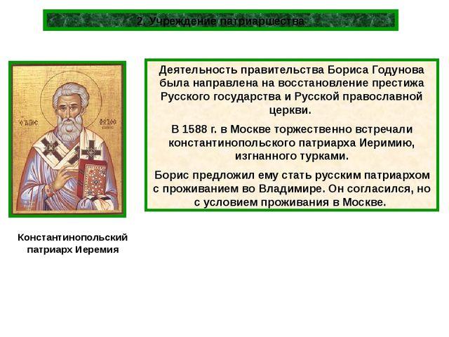 2. Учреждение патриаршества Деятельность правительства Бориса Годунова была н...