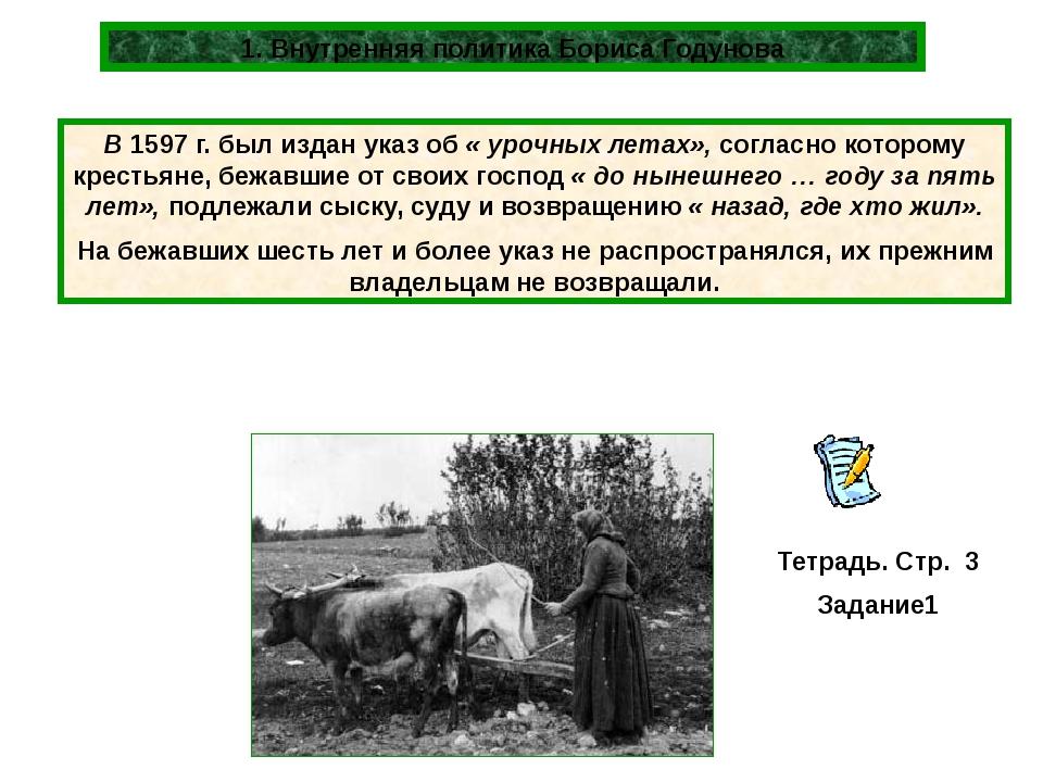 1. Внутренняя политика Бориса Годунова В 1597 г. был издан указ об « урочных...