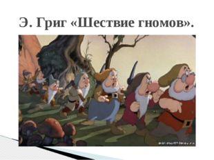 Э. Григ «Шествие гномов».
