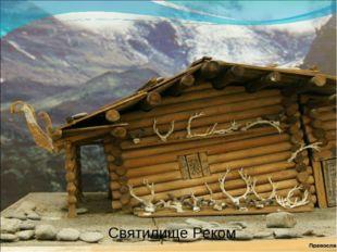 Святилище Реком