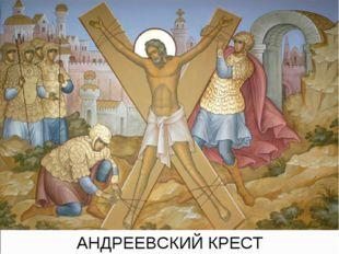 АНДРЕЕВСКИЙ КРЕСТ