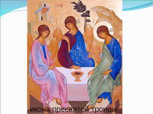 икона пресвятой троицы