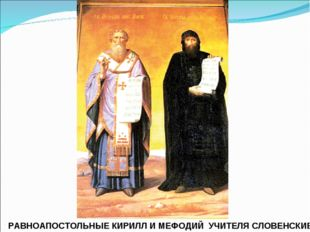 РАВНОАПОСТОЛЬНЫЕ КИРИЛЛ И МЕФОДИЙ УЧИТЕЛЯ СЛОВЕНСКИЕ