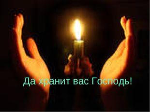 Да Да хранит вас Господь!!